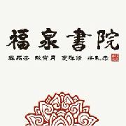 fuquan_shuyuan_logo