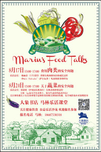 Marin's Food Talk